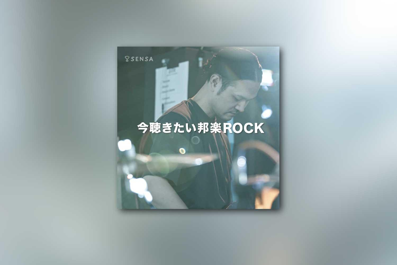 今聴きたい邦楽ROCK -2020 MAY-
