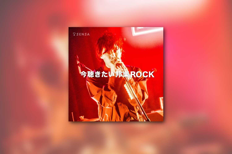 今聴きたい邦楽ROCK -2020 NOVEMBER-