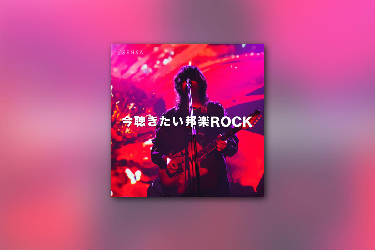今聴きたい邦楽ROCK -2021 SEPTEMBER-