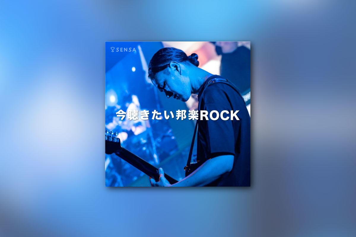 今聴きたい邦楽ROCK -2021 OCTOBER-