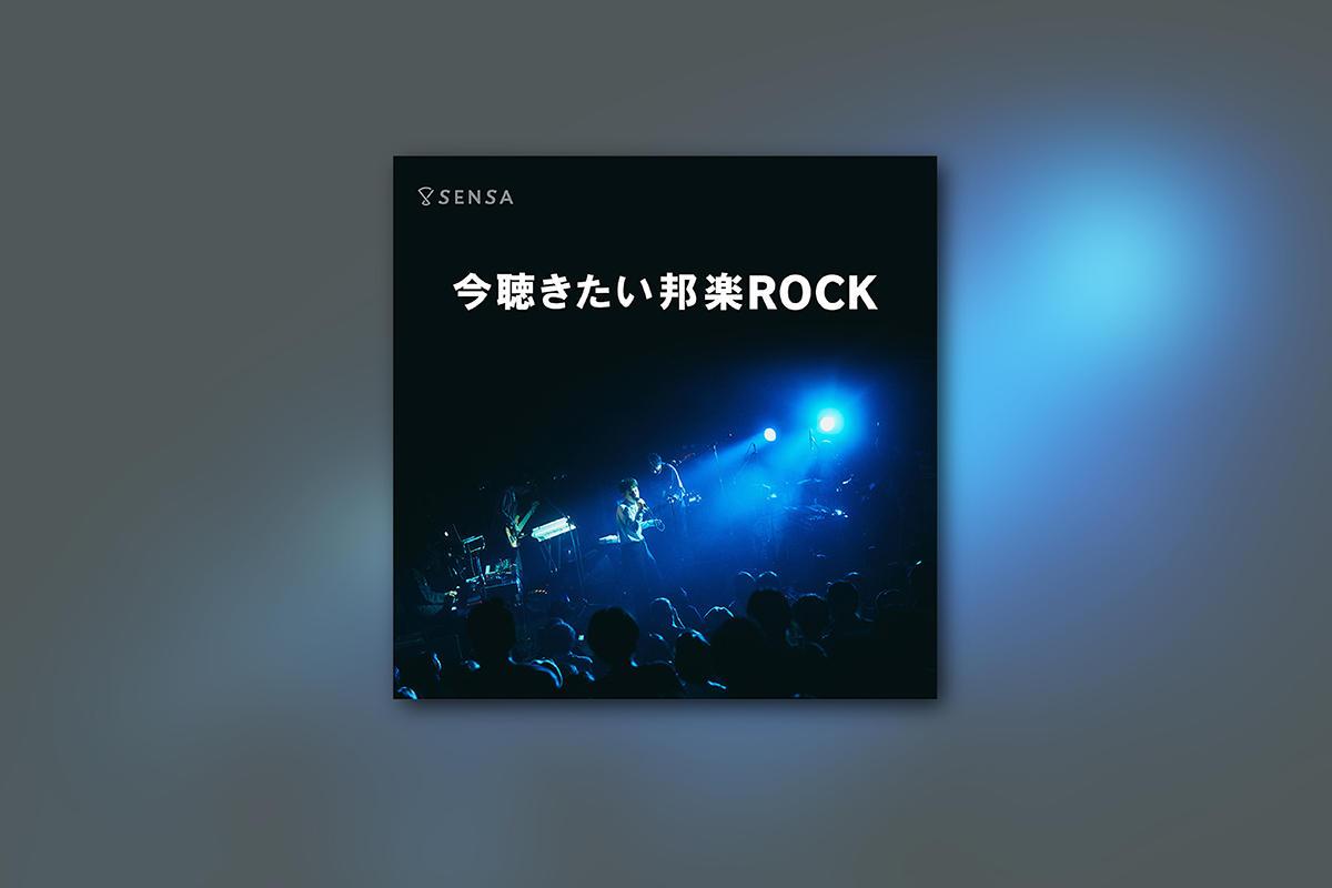 今聴きたい邦楽ROCK-2019 SUMMER-