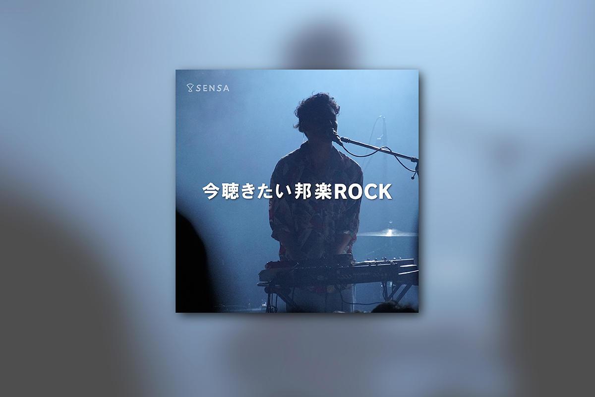 今聴きたい邦楽ROCK-2019 AUTUMN-