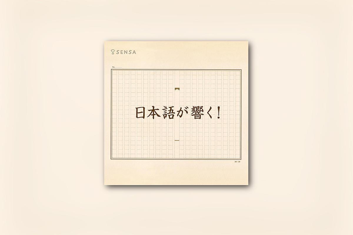 日本語が響く!