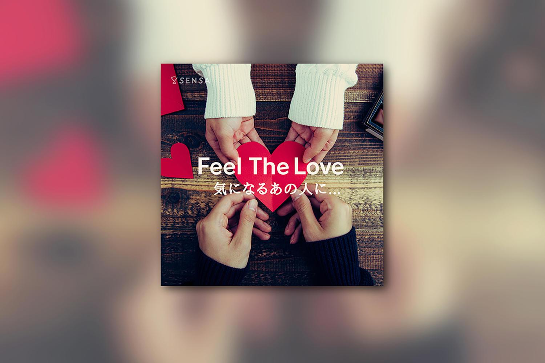 Feel The Love 〜気になるあの人に...〜
