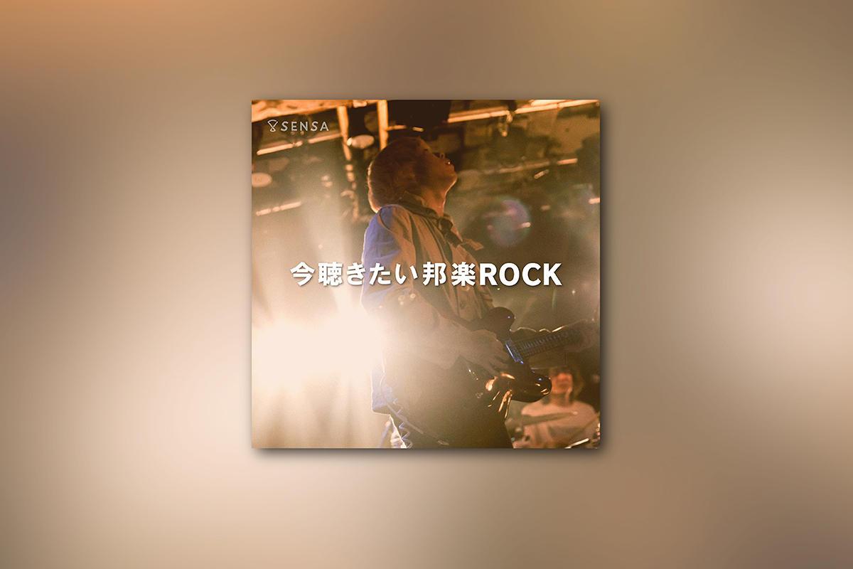 今聴きたい邦楽ROCK -MARCH-