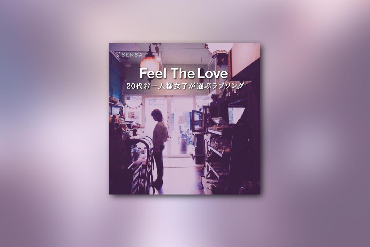 Feel The Love〜20代お一人様女子が選ぶラブソング〜
