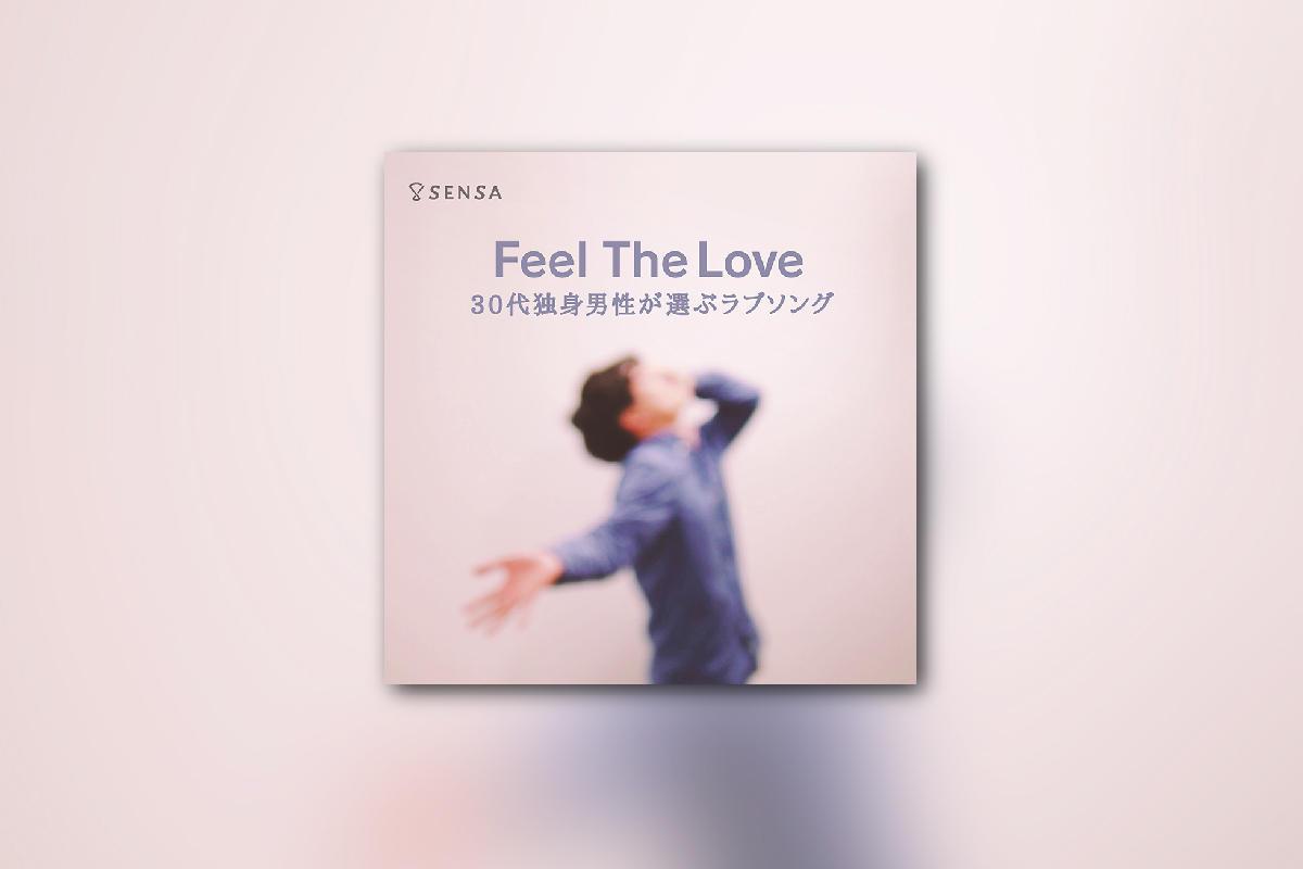 Feel The Love〜30代独身男性が選ぶラブソング〜