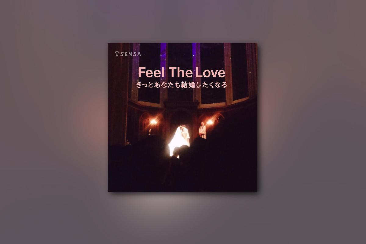 Feel The Love〜きっとあなたも結婚したくなる〜