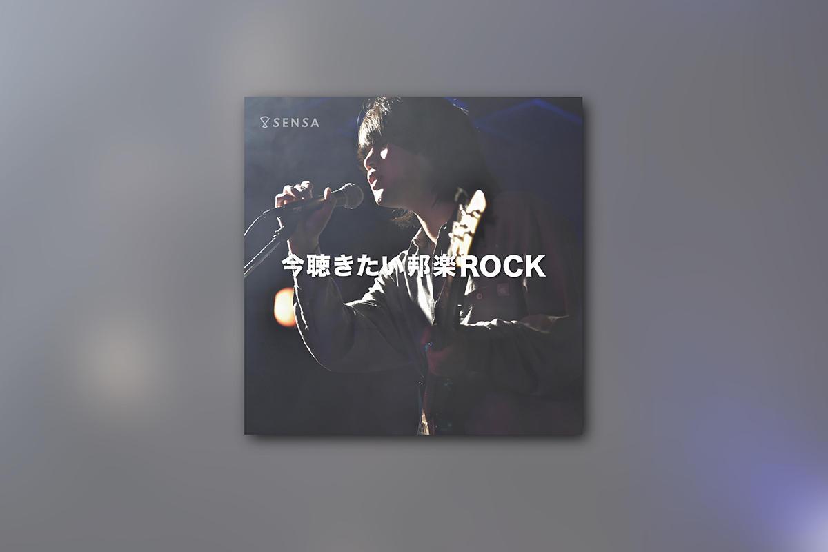 今聴きたい邦楽ROCK-2019 WINTER-