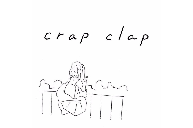 心弾み、心緩む。「crap clap」