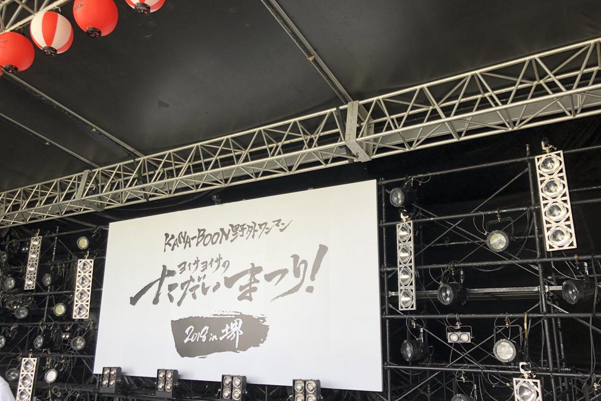 KANA-BOON、ただいまつり!2018 in 堺、潜入レポーーーーート!