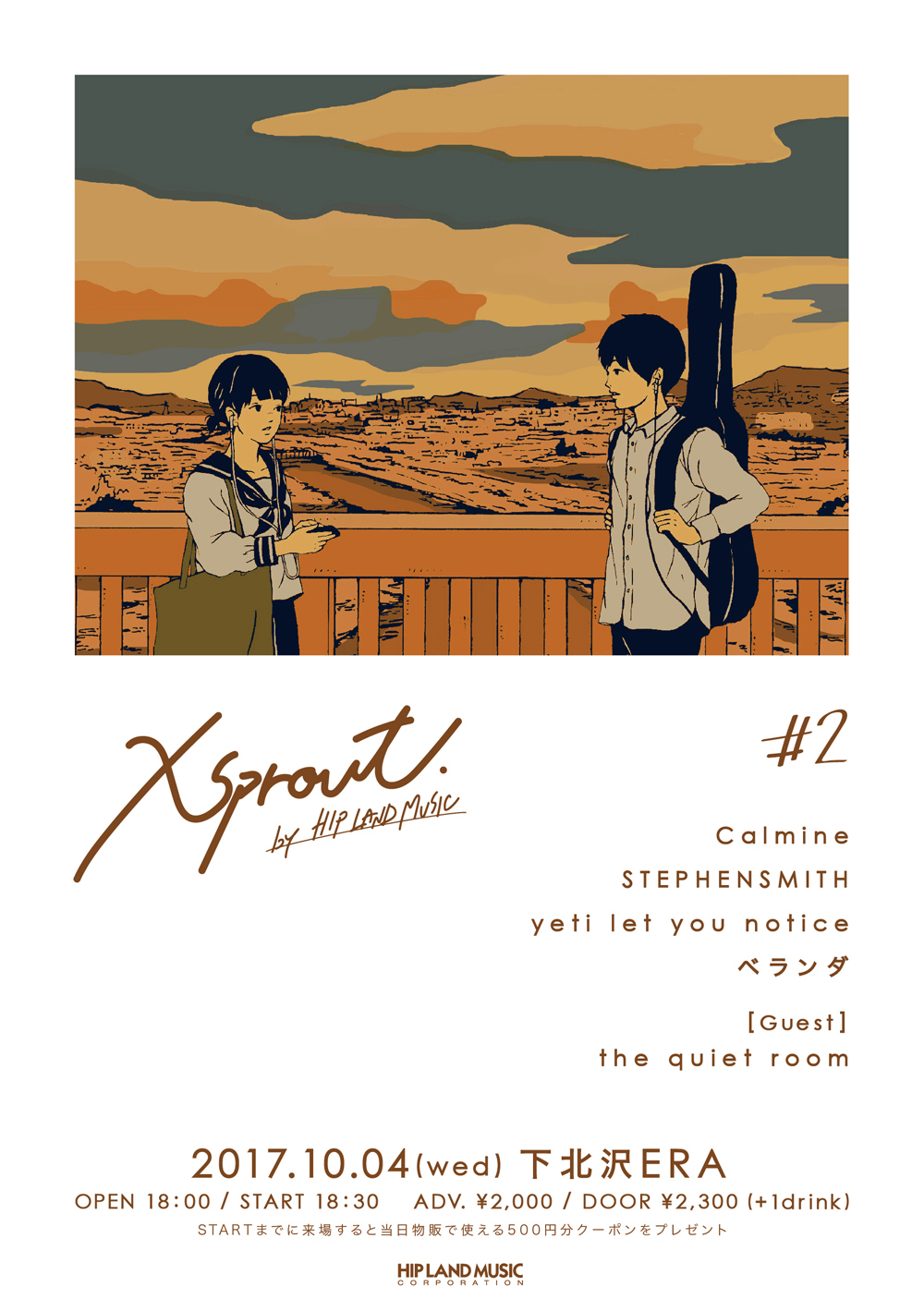 xsprout_02_flyer_omote600.jpg